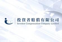 Investor Compensation Fund.