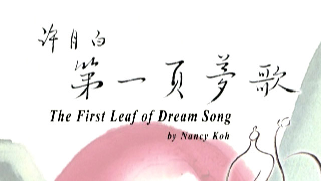 The Making Of The 1st Leaf of Dream Song.