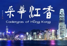 Cadenza of Hong Kong.