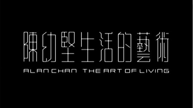 Alan Chan, The Art of Living.