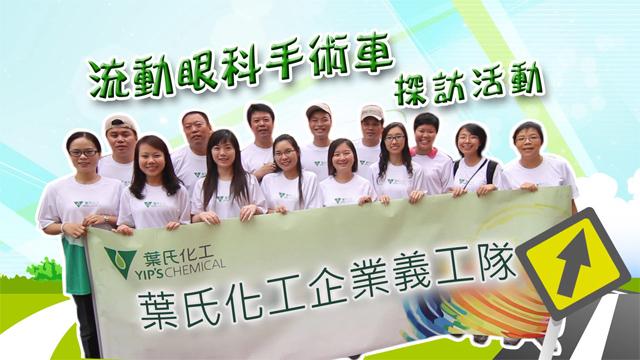 Visitation Program in Nanjing and Lianyungang.