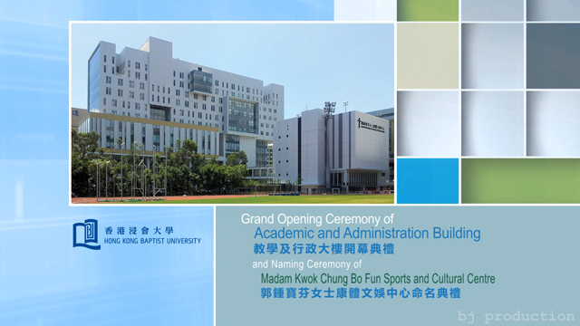 Grand Opening of Academic and Administration Building, Hong Kong Baptist University.